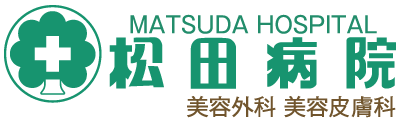 松田病院美容外科・美容皮膚科のロゴマーク